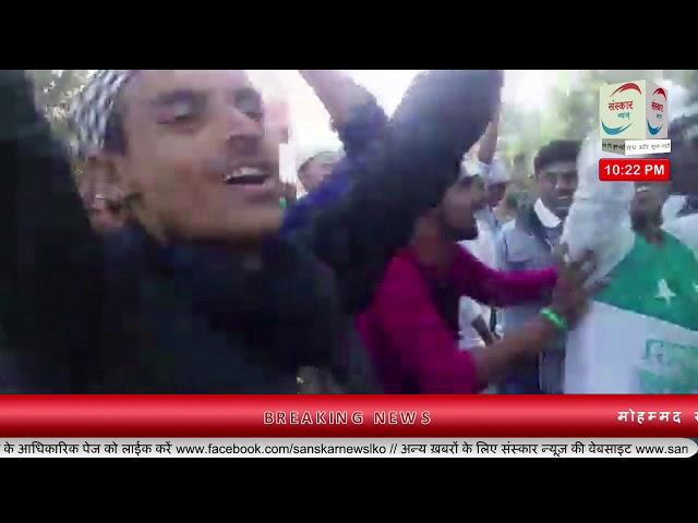 कड़ी सुरक्षा व्यवस्था के बीच निकाला गया जुलूस-ए मोहम्मदी | SANSKAR NEWS