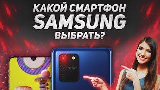 Какой Самсунг лучше покупать в 2020 году. Samsung: смартфоны 2020 года, Samsung a51, M31, Note 10