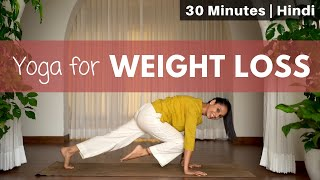 Yoga for Weight Loss  30-minute class  वज़न घटन क लए यग