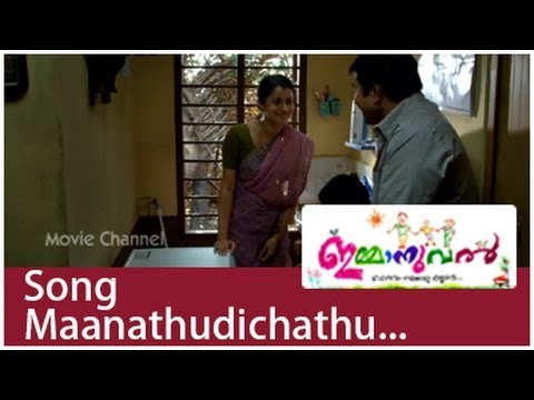 Maanathudichathu | IMMANUEL | New Malayalam Movie Song | Mammooty | Fahadh Faasil | ReenuMathews