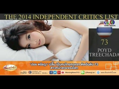 เรื่องเล่าเช้านี้ 'ปอย ตรีชฎา' ปลื้ม เป็นคนไทยคนแรก ติดอันดับ 73 สาวหน้าสวยของโลก (30 ธ.ค.57)