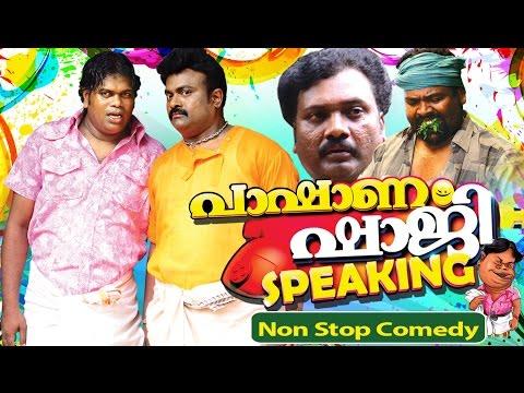 Pashanam Shaji Latest Comedy | Pashanam Shaji Speaking | Malayalam Comedy Stage Show 2016