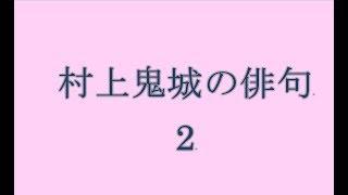 村上 鬼城(むらかみ きじょう) 1865年6月10日(慶応元年5月17日) - 19...