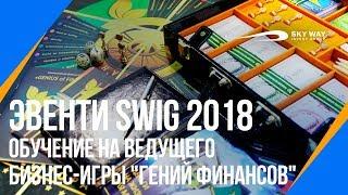 """Эвенти SWIG 2018: Обучение на ведущего бизнес-игры """"Гений Финансов"""""""