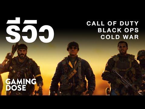 รีวิว Call of Duty: Black Ops Cold War | GamingDose Review!