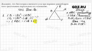 № 401 - Геометрия 7 класс Мерзляк