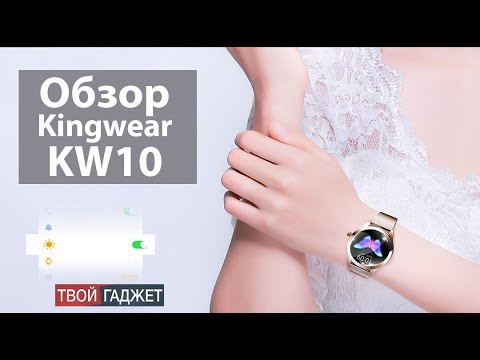 Обзор на часы Kingwear KW10