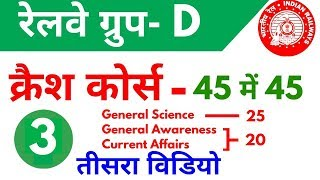 Railway Group D क्रैश कोर्स - 3rd video | General Science, General awareness and Current Affairs