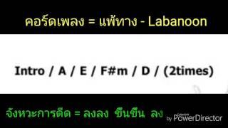 คอร์ดเพลง แพ้ทาง-Labanoon