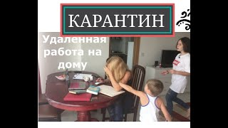 Карантин Смешной ролик про работу на дому Удаленная работа на дому Прикол про дистанционную работу