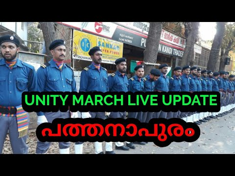 Pathanapuram Popular Front Unity March Latest Update