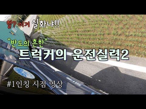 반도의 흔한 트럭커의 운전실력 - 길이 15미터 90 degree alley dock backing🏁Driving skills in korea