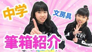 新中学1年生★筆箱&文房具紹介するよ★にゃーにゃちゃんねるnya-nya channel