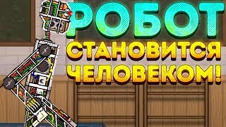 РОБОТ СТАНОВИТСЯ ЧЕЛОВЕКОМ! - Cybermotion
