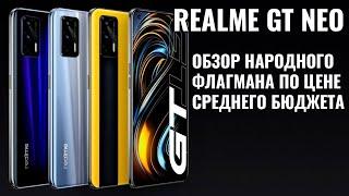 Realme GT NEO обзор \