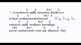 องค์พระเจ้าอยู่ที่นี่ God is here - Tenor(3) sound สำหรับฝึกร้อง