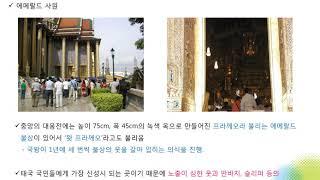 세계관광과문화. 방콕, 파타야, 푸켓