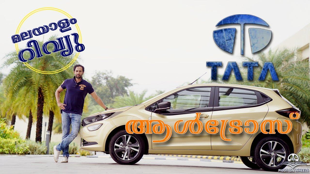 ടാറ്റ ആൽട്രോസ് മലയാളം റിവ്യൂ | Tata Altroz Malayalam Review | Pilot On Wheels