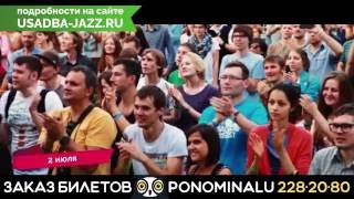 2 июля 2016 - Усадьба Jazz Екатеринбург!