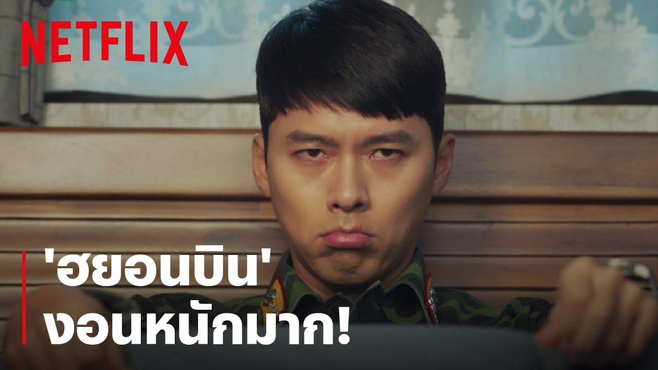 'ฮยอนบิน' งอนอะไร 'ซนเยจิน' ถึงไม่พูดไม่จา ทำหน้าบึ้งตึง | Crash Landing on You | Netflix