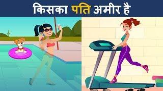 हिंदी जासूसी और मजेदार पहेलियाँ | Kaun Ameer hai | Logical Baniya
