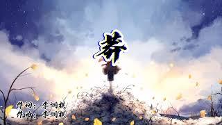 李润光_莽 ❨我试着 把孤独藏进耳机❩ 歌词 拼音 ❨Mang❩ 「wo Shi Zhe Ba Gu Du Cang Jin Er Ji」Pinyin Lyrics