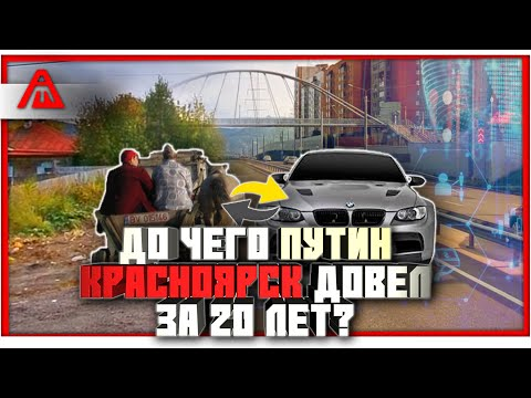 До чего Путин Красноярск довел за 20 лет? Изменения в городе   Aftershock.news