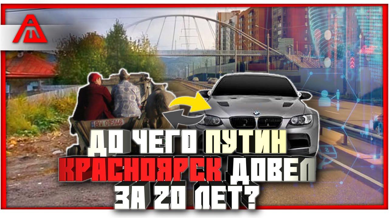 До чего Путин Красноярск довел за 20 лет? Изменения в городе