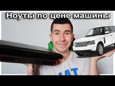 Ноутбуки по цене машины