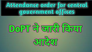 DoPT latest order regarding Attendance