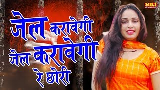 Jail Karawegi Re Chhori || जेल करावेगी रे छोरी || Latest haryanvi DJ Song || Saga Tune