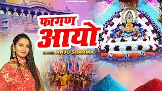 #2021_खाटू_श्याम जी का सुपरहिट भजन - Shyam Bhajan 2021| New Superhit Shyam Bhajan 2021 | Anju Sharma