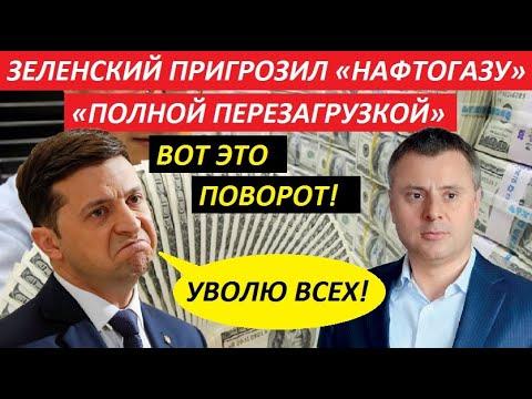 🔥НЕОЖИДАННО! 3EЛEHCKИЙ ПP.ИГ.P0.3ИЛ «HAФT0ГA3Y» «П0ЛН0Й ПEPE3AГPY3K0Й» - новости украины