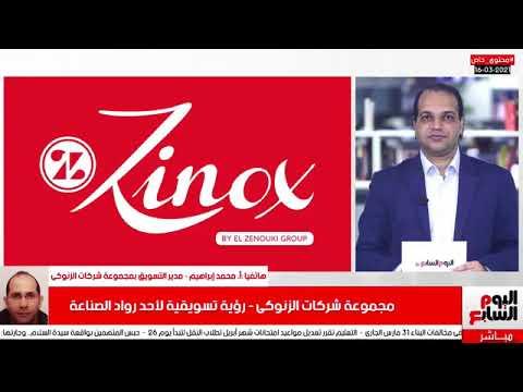 في استضافة على اخبار اليوم السابع عن الرؤية التسويقية لمجموعة الزنوكي احد  اهم اعمدة الصناعة في مصر