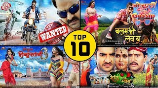 Top 10 Bhojpuri Movie 2018 - Bhojpuri Box Office Report - Bhojpuri Movie List 2018