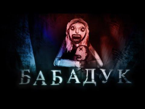"Треш-обзор фильма ""Баба&dicк"""