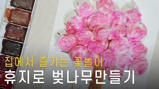벚나무 만들기│아동미술│초등미술│유아미술 :: soso…