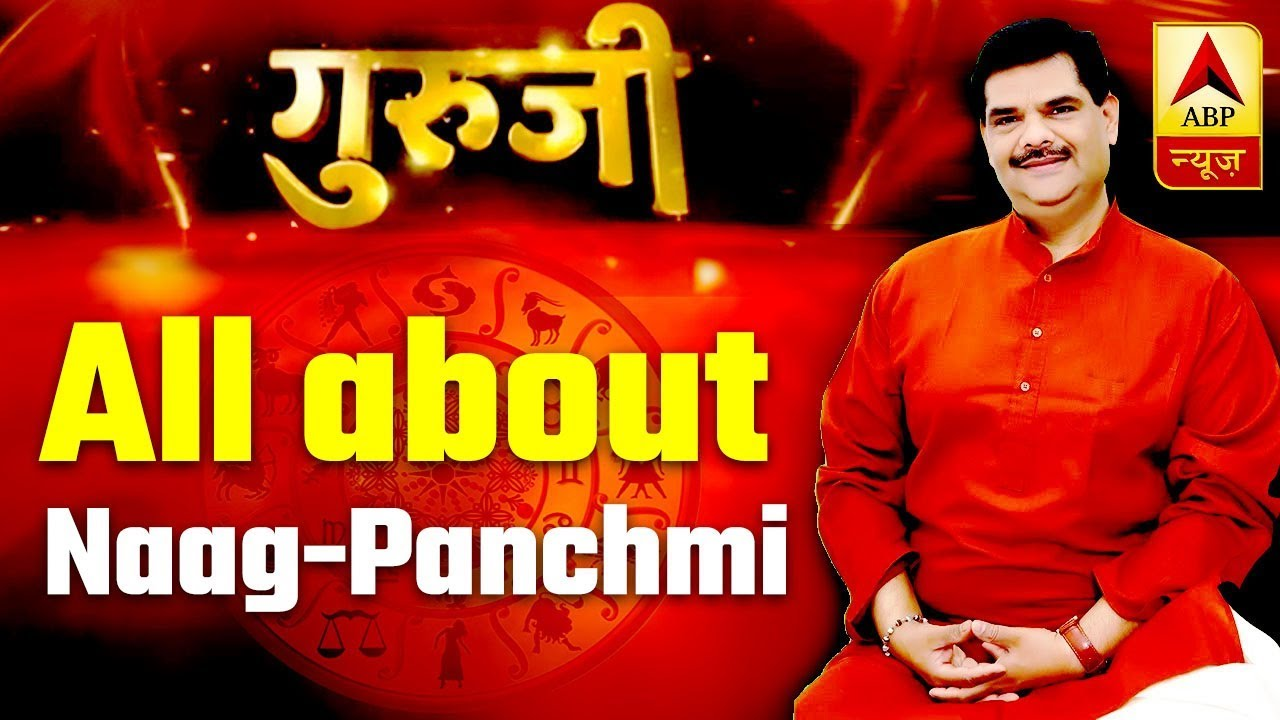 GuruJi With Pawan Sinha: All About Naag-Panchmi | ABP News