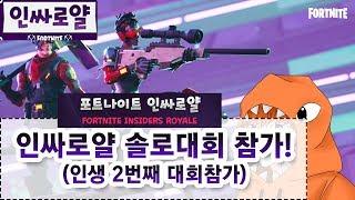 Gambar cover [포트나이트 솔로리그 참가!] 가즈아! [카몬TV]