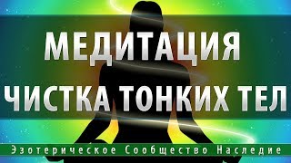 Медитация Чистка Тонких Тел [Эзотерическое Сообщество Наследие]