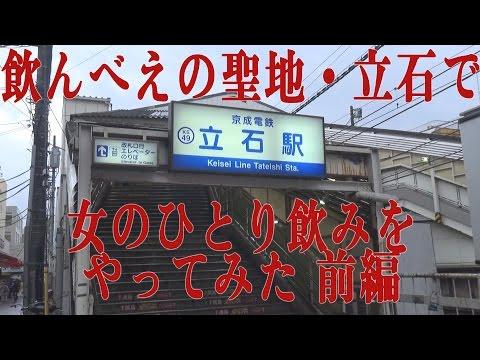 飲んべえの聖地・立石で女のひとり飲みやってみた 前編 Part of it was I doing drinking a woman in Tateishi