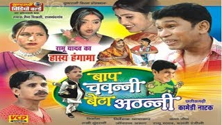 Baap Chavnni Beta Athhnni - Duje Nishad - Ramu Yadav -  Chhattisgarhi Funny Story -