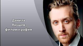 Данила Якушев фильмография