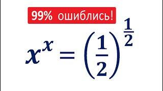 Я теряю корни ★ 99% ошиблись ★ Решите уравнение ★ x^x=(1/2)^(1/2)