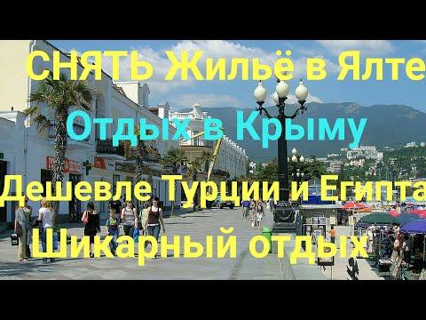 СНЯТЬ Жилье в Ялте КРЫМ / Отдых в Крыму 2019-2018 / Чёрное море