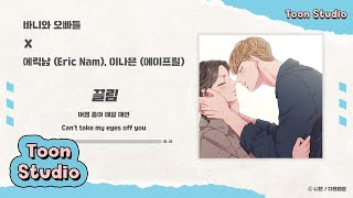 Youtube: Attraction (Bunny and Guys X Eric Nam, Na Eun) / Eric Nam & Na Eun (APRIL)