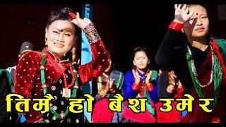 तिम्रै हो बैश उमेर - Best Nepali Kauda Song By RK Gurung & Kalpana Gurung