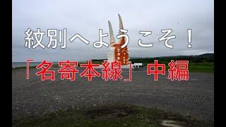 【廃線跡】名寄本線中編(興部~紋別)廃線跡、駅跡巡り