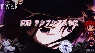 魔法少女まどか☆マギカ#ワルプル#마법소녀마도카☆마기카.