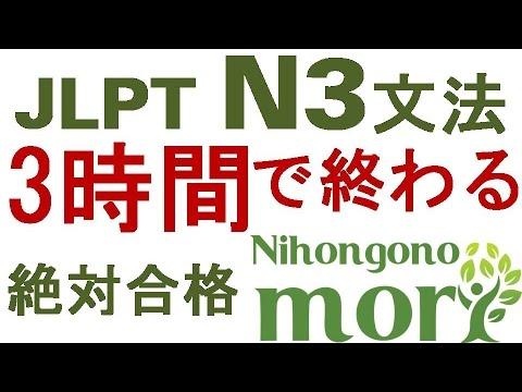 Download JLPT N3 文法!3時間 これでN3文法が終わる! All N3 grammar 3 hours video